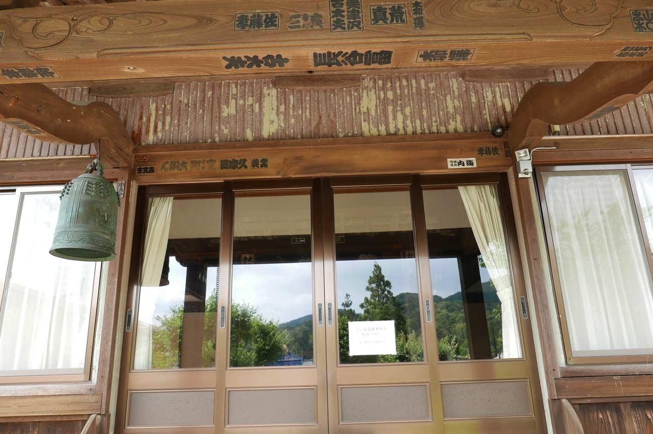 龍泉寺向拝の画像