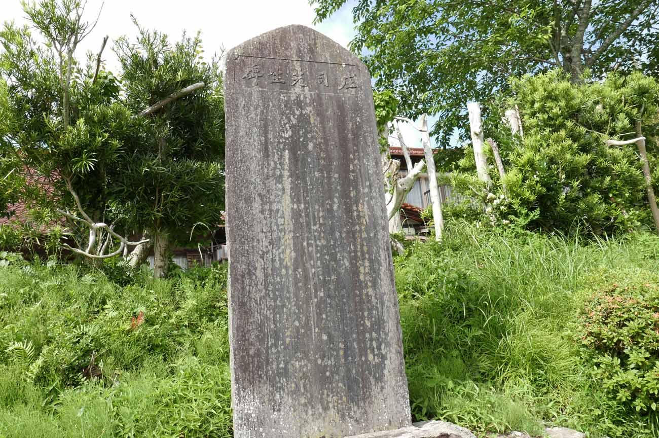 龍泉寺庄司先生の碑の画像