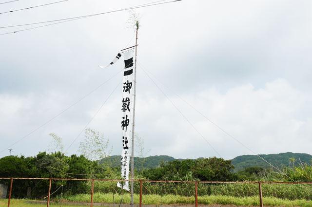 御嶽神社の幟の画像