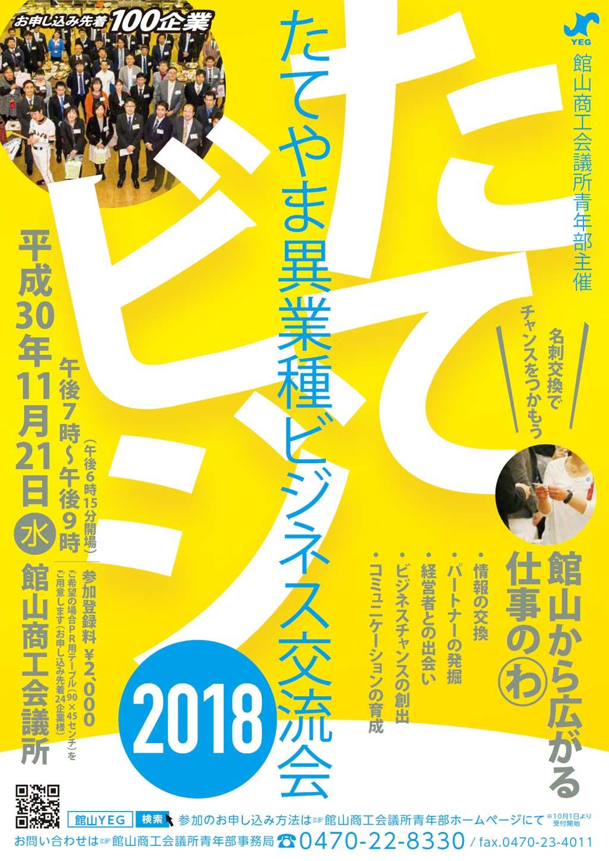 たてビジ2018 館山異業種ビジネス交流会2018