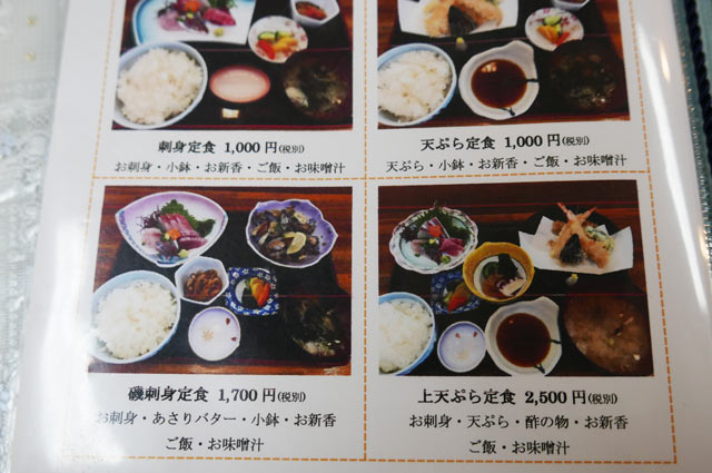山田屋の定食メニューの画像