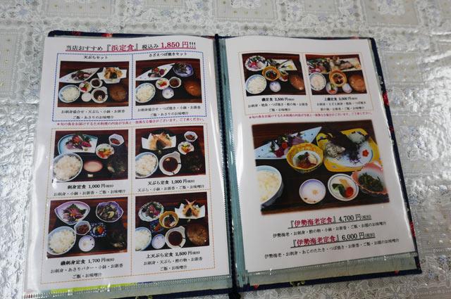 山田屋の刺身定食の画像