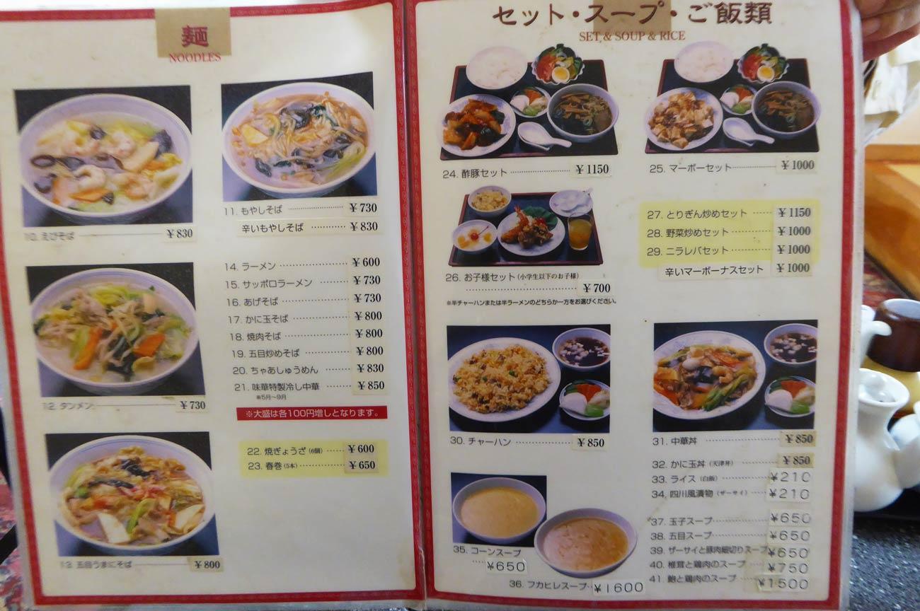 味華のメニュー(麺・セット・スープ)の画像