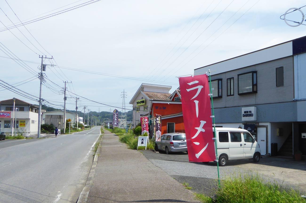 麺屋大黒の店舗外観画像