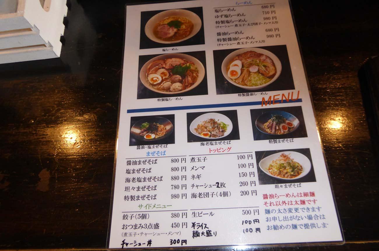麺屋大黒のメニューの画像