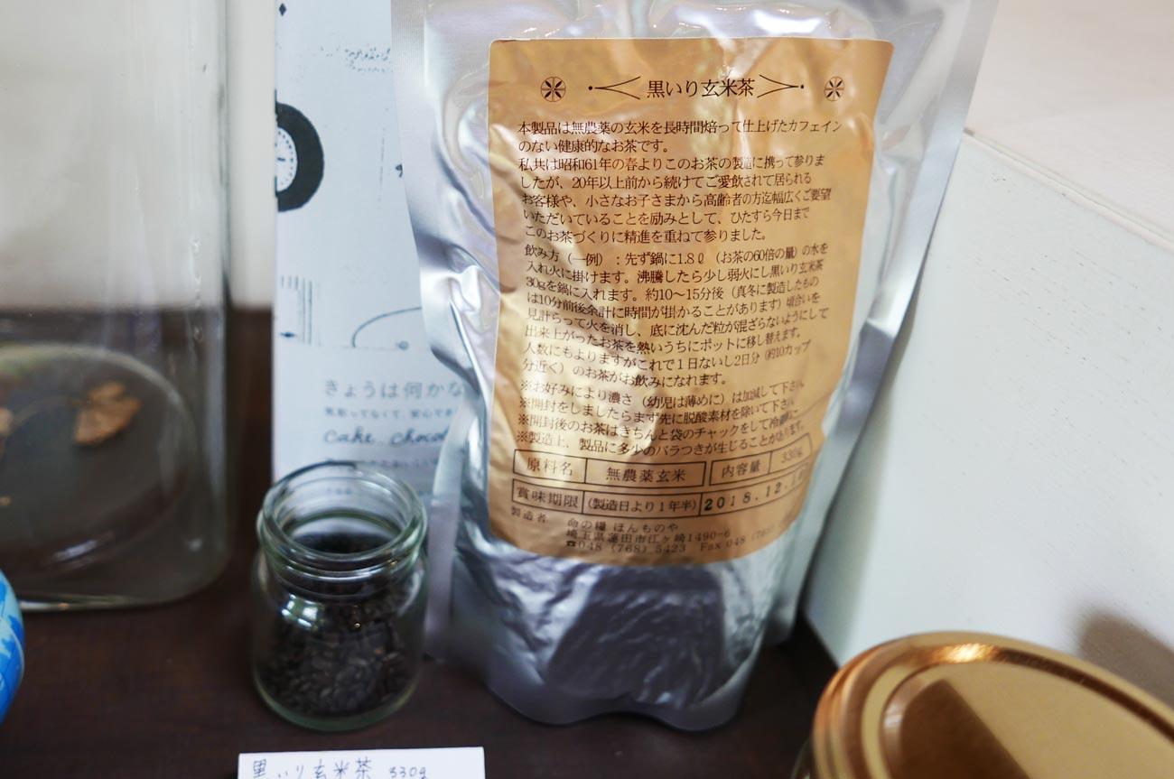 黒いり玄米茶のおみやげの画像