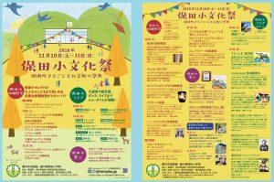 保田小文化祭2018のチラシ