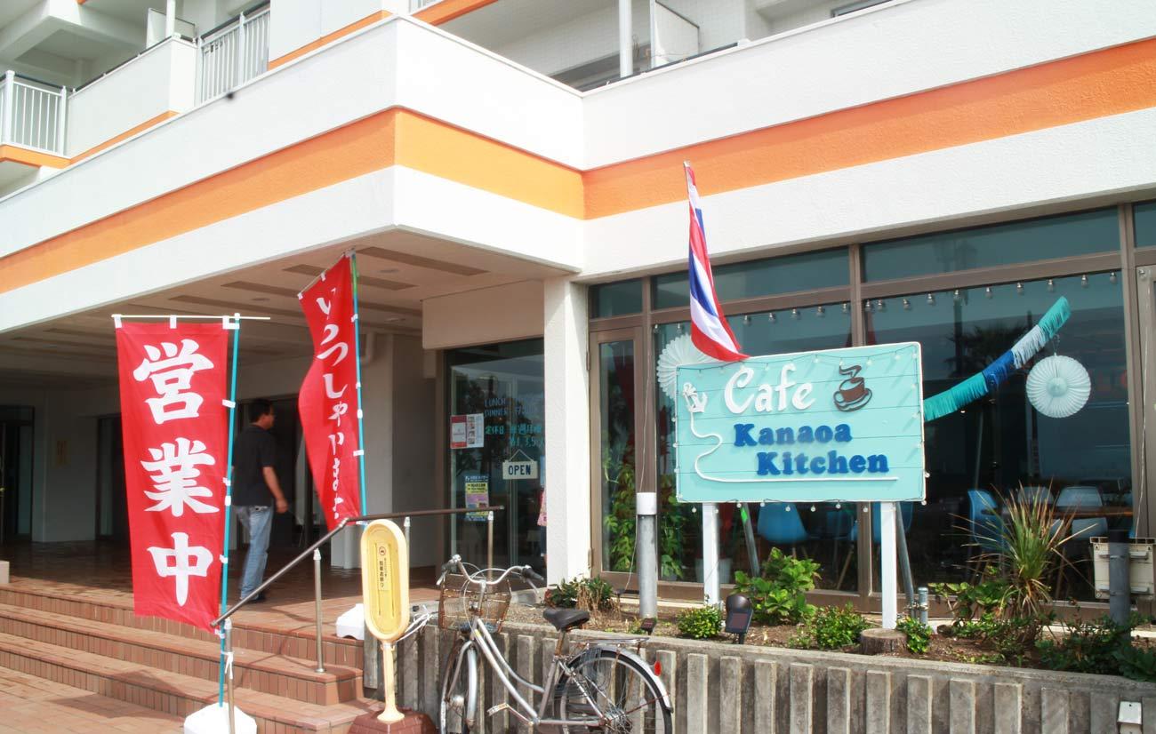KanaoaKitchenの店舗外観画像