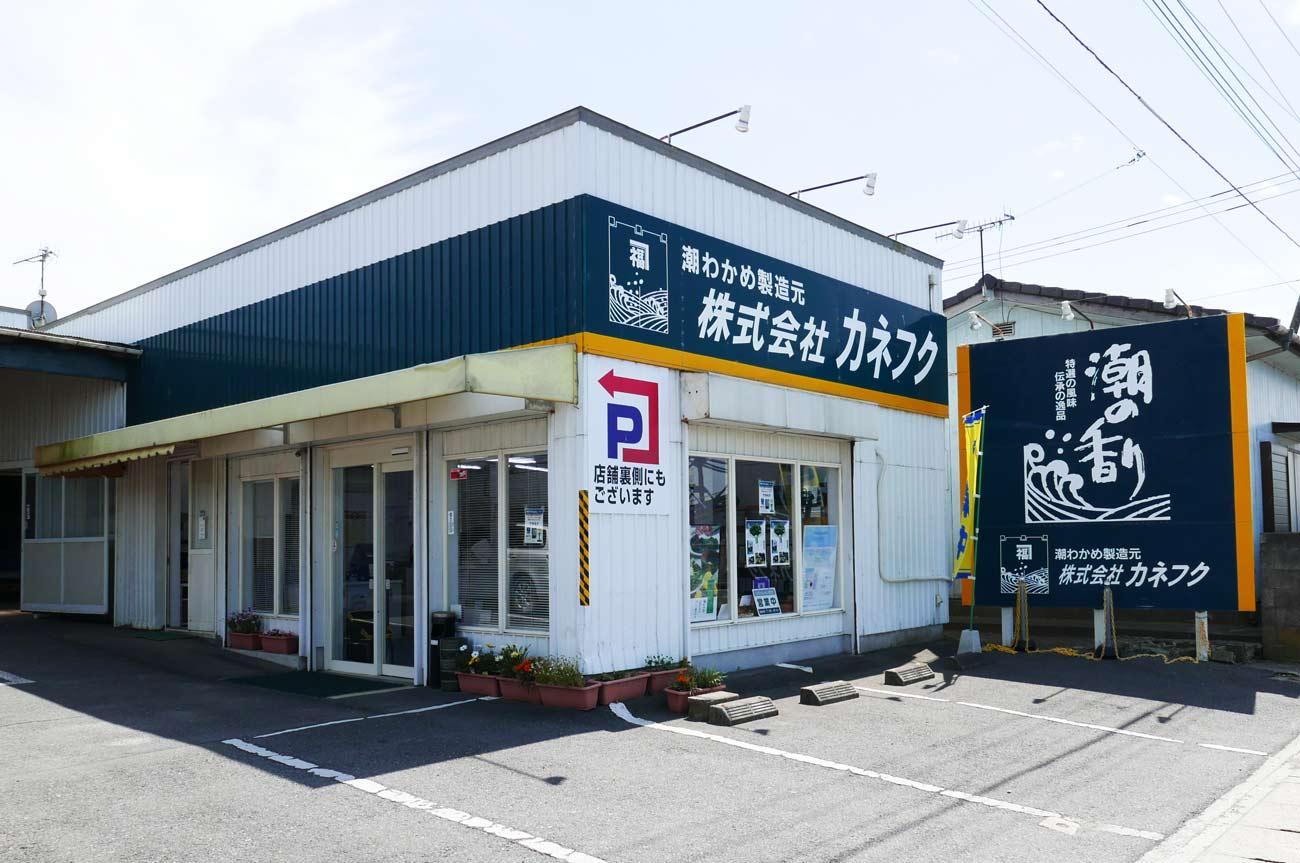 カネフクの店舗外観画像