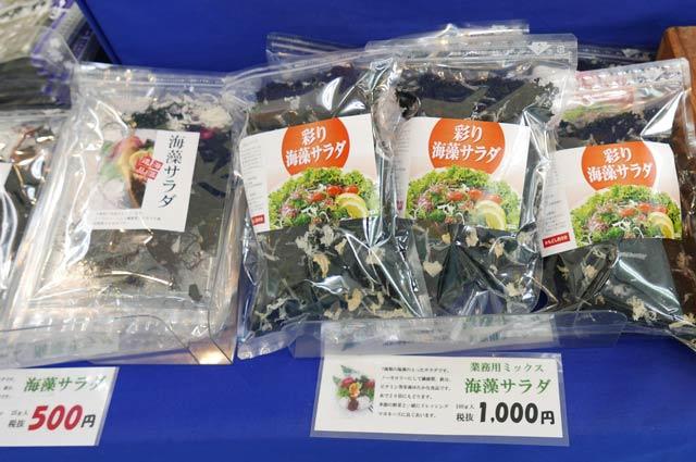 業務用海藻サラダの画像