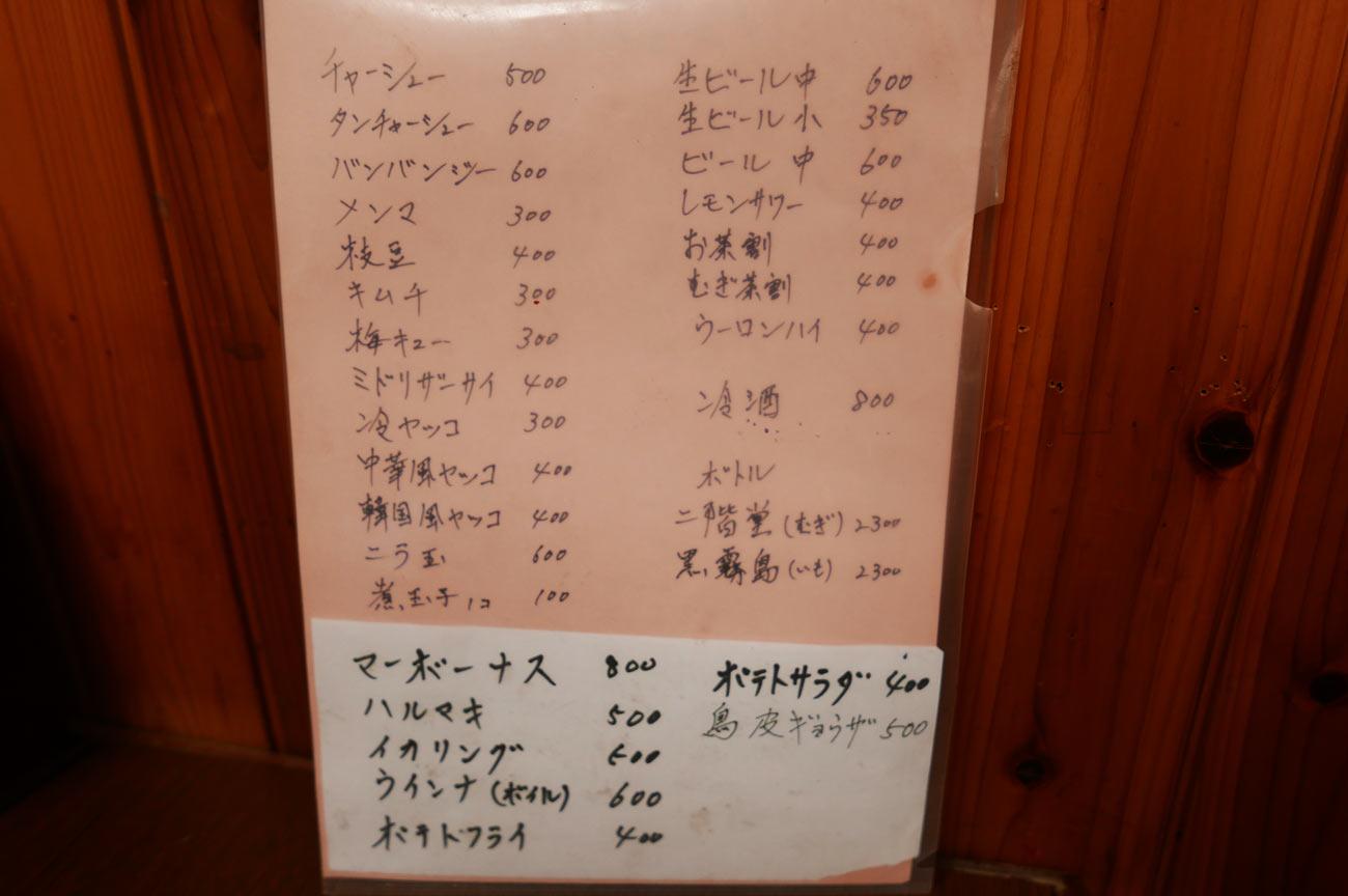 タンタン麺かずさのメニュー画像