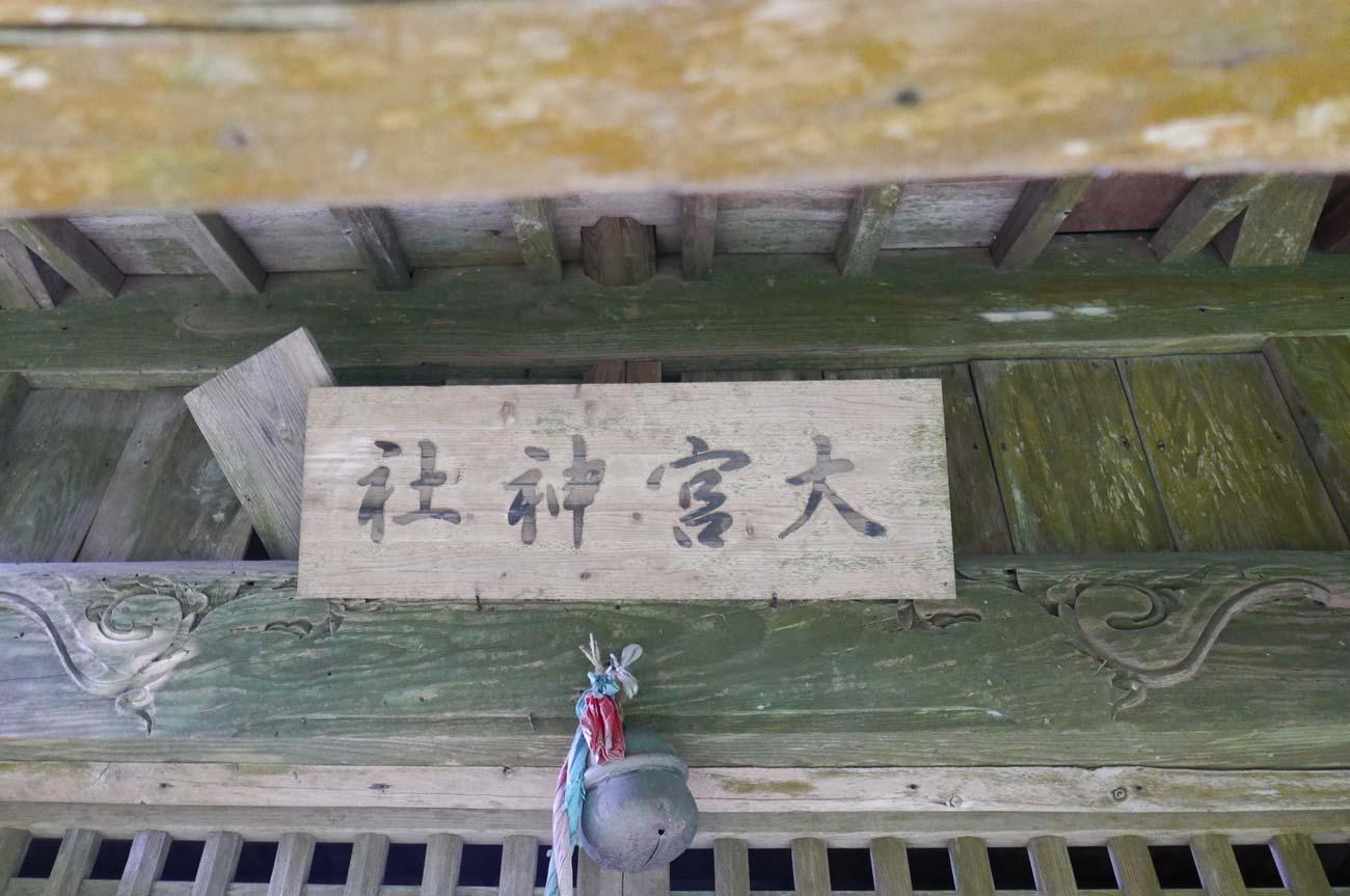 大宮神社の額の画像