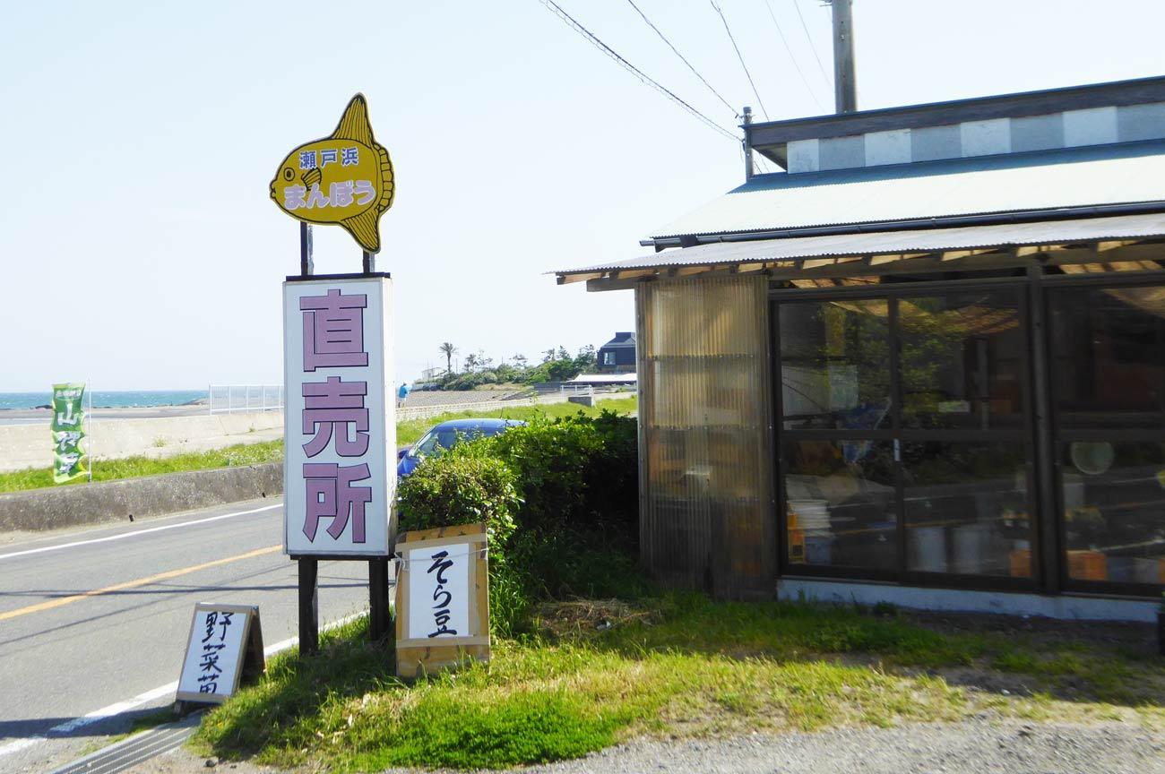 瀬戸浜まんぼうの店舗外観画像