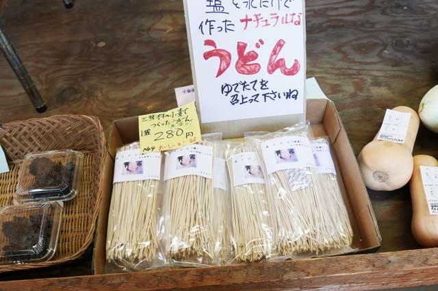 三芳村産小麦で作ったうどんの画像