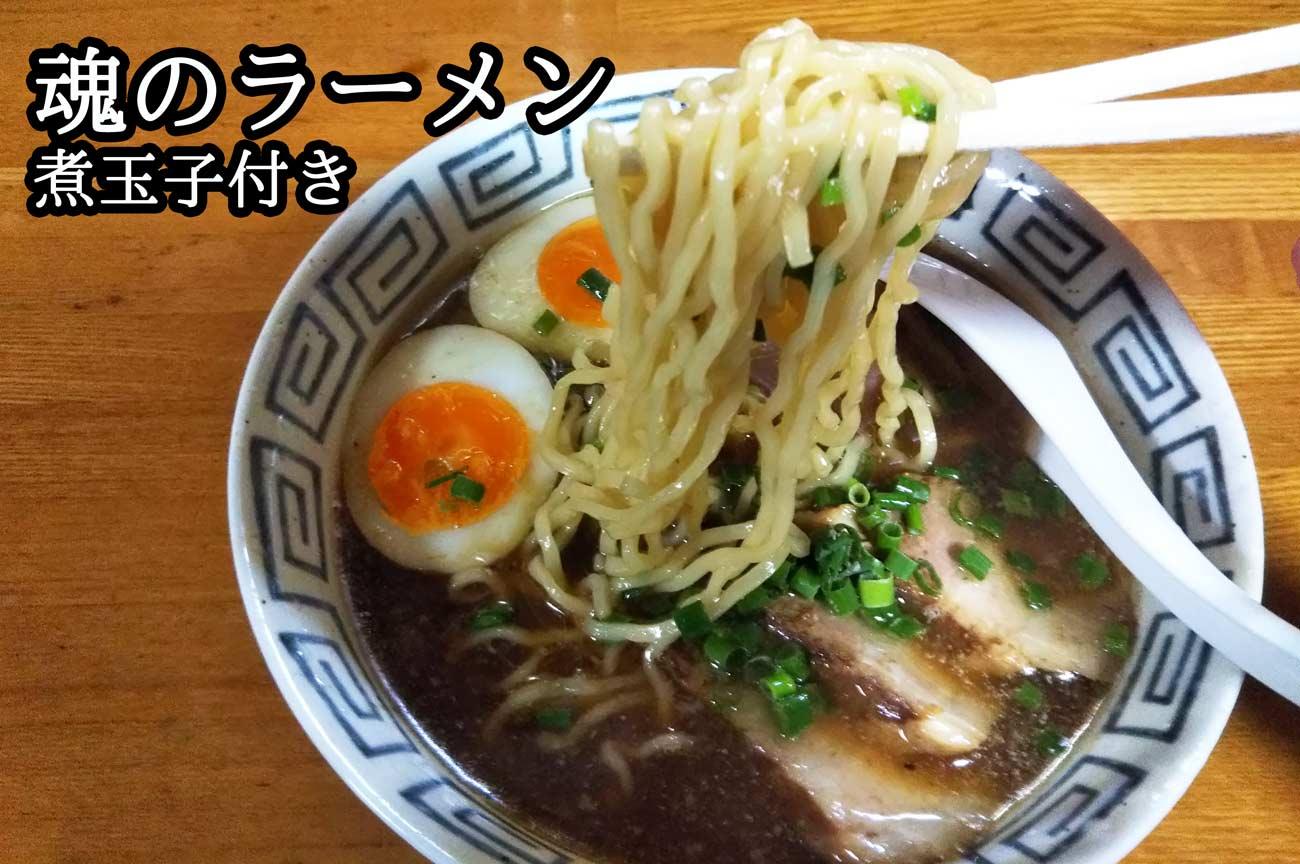 尾道ラーメン麺一筋の魂のラーメンの画像