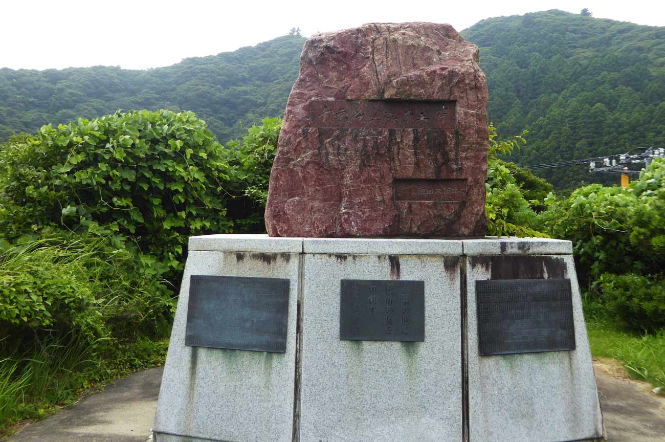 蓮生寺池田大作の石碑の画像