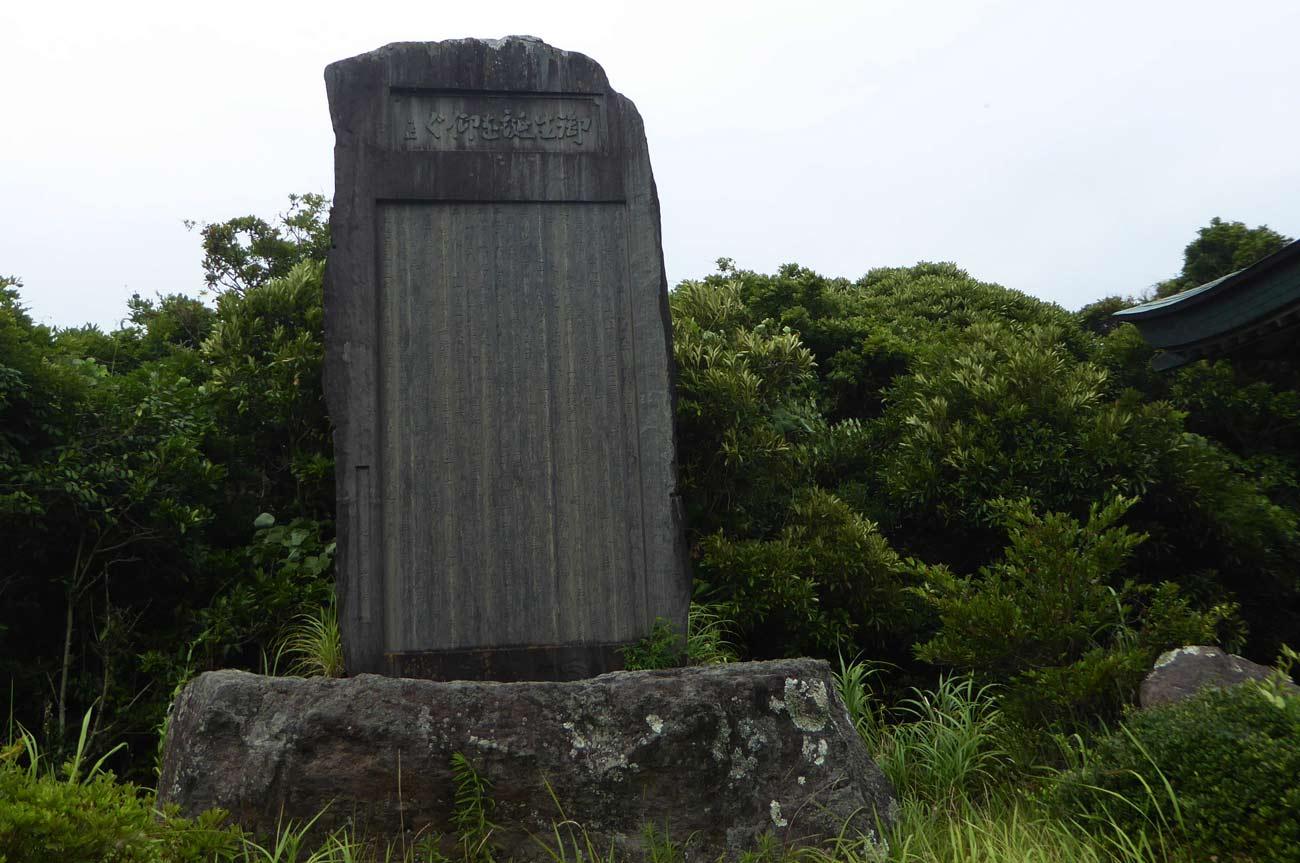 蓮生寺境内の石碑の画像