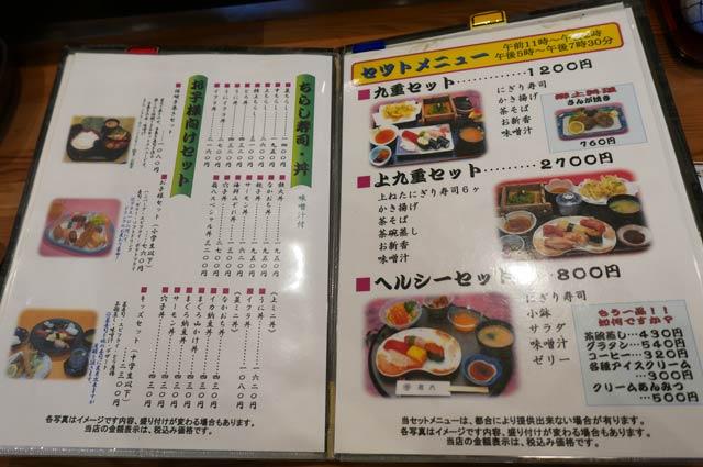 ちらし寿司・丼/店長おすすめセットの画像