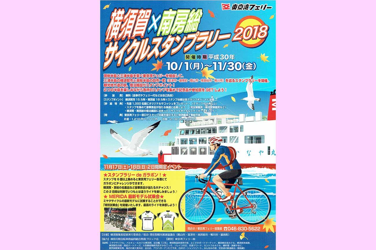 横須賀✕南房総サイクルスタンプラリーのチラシ