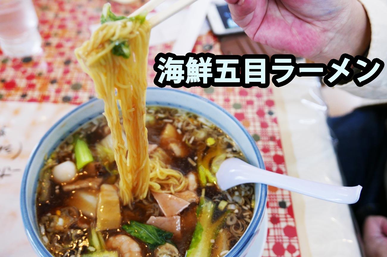 麺屋すみよしの海鮮五目ラーメン