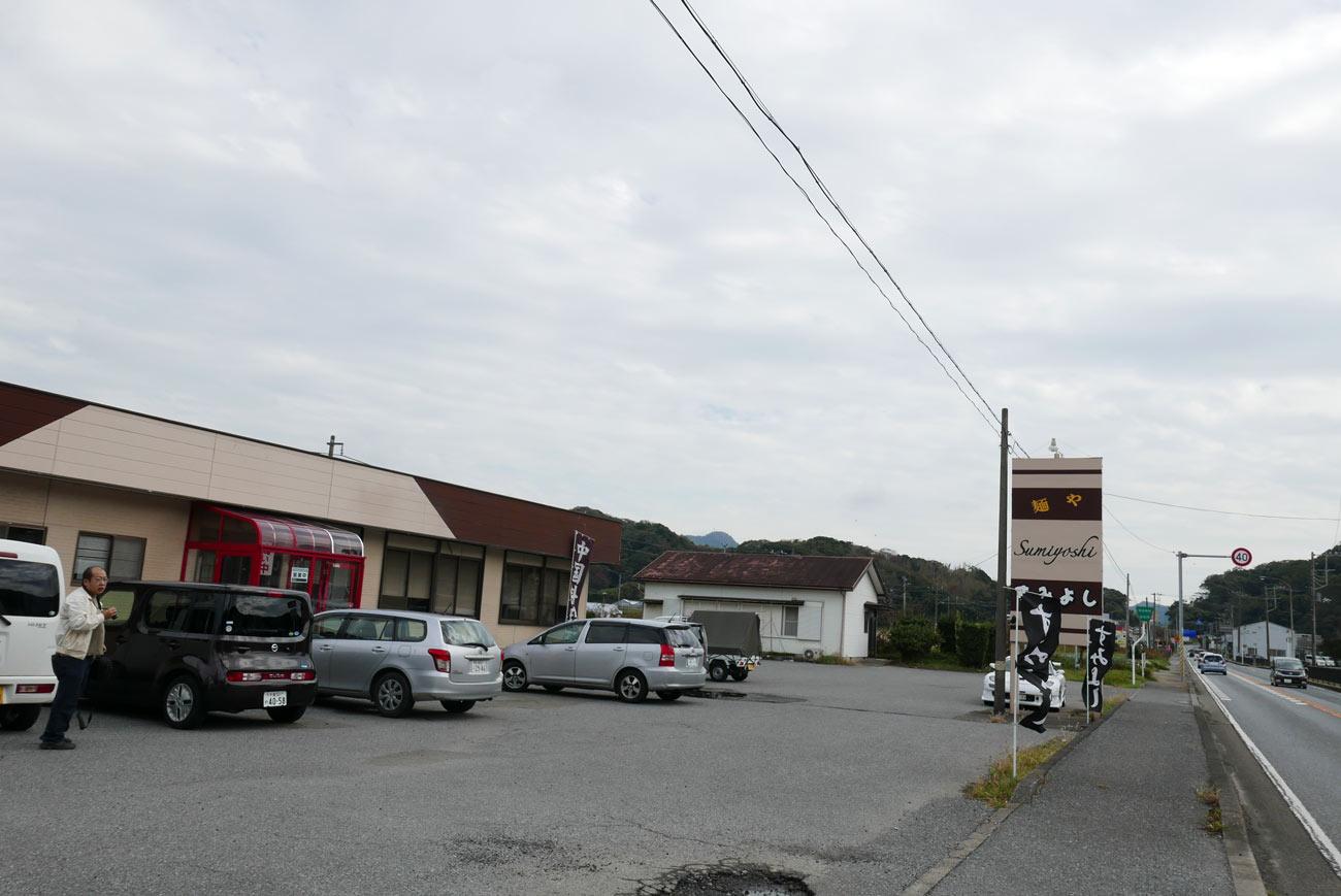 麺や すみよしの店舗外観画像