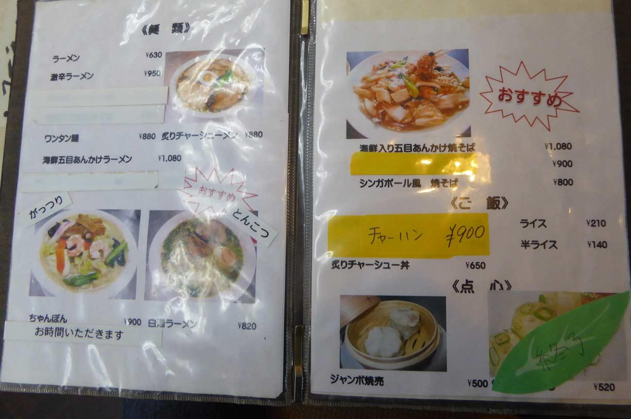 麺や すみよしのメニュー画像