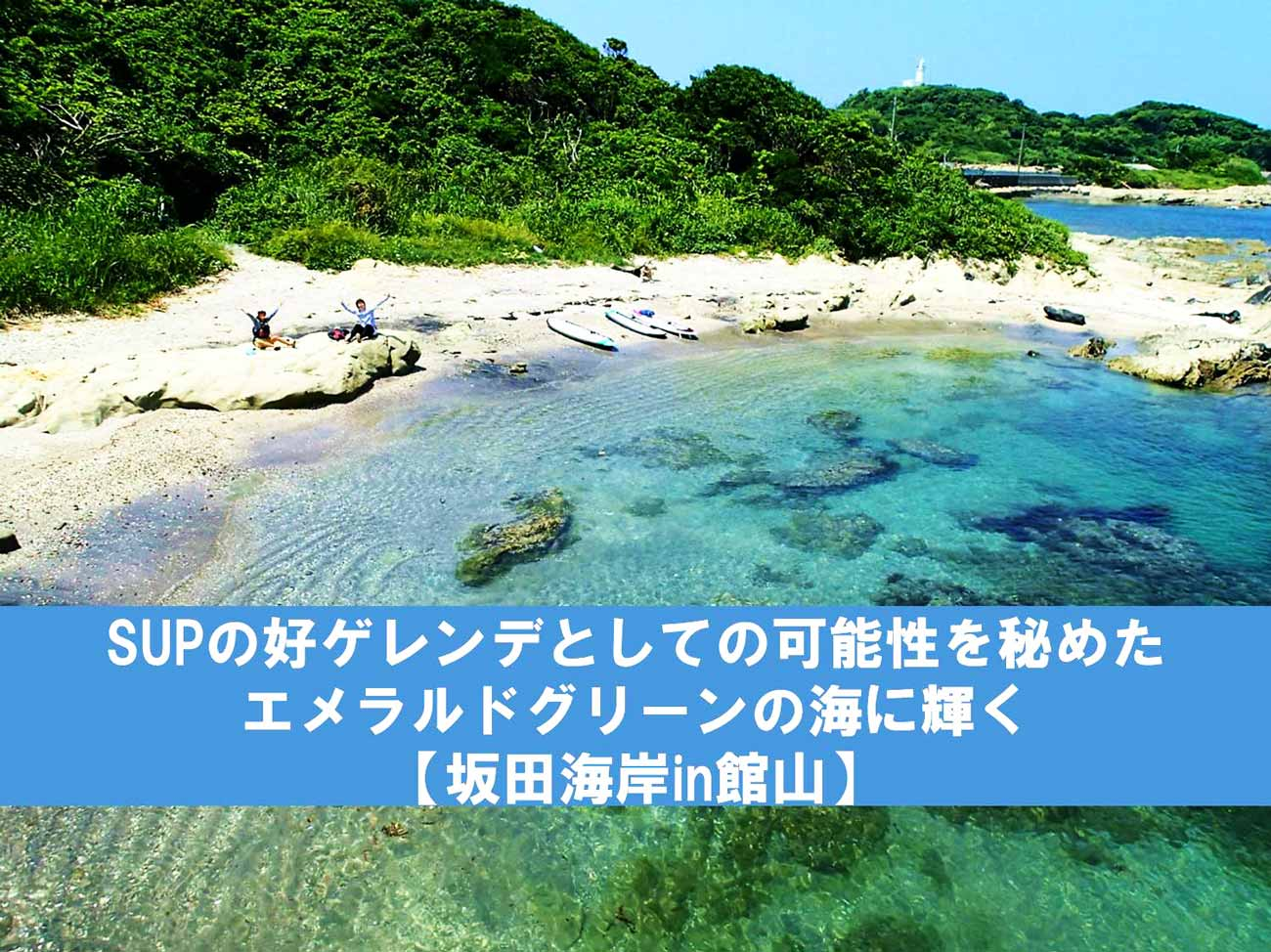 坂田海岸の画像