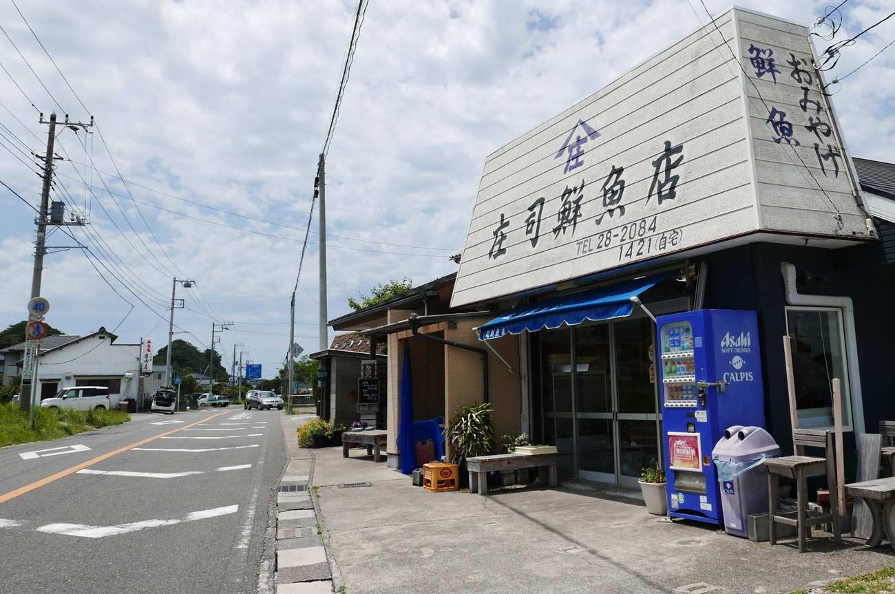 庄司鮮魚店の店舗外観画像