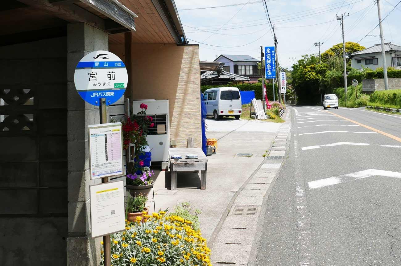 庄司鮮魚店前の宮前バス停の画像