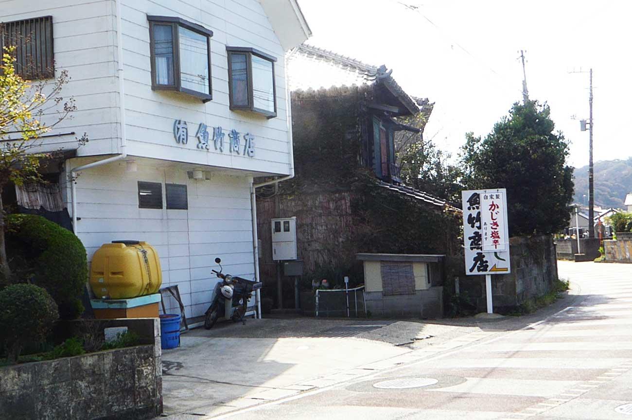 魚竹商店の店舗外観画像