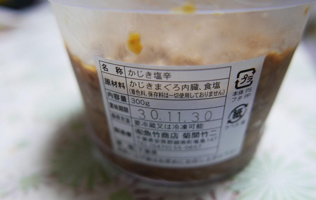 かじきの塩辛原材料の画像