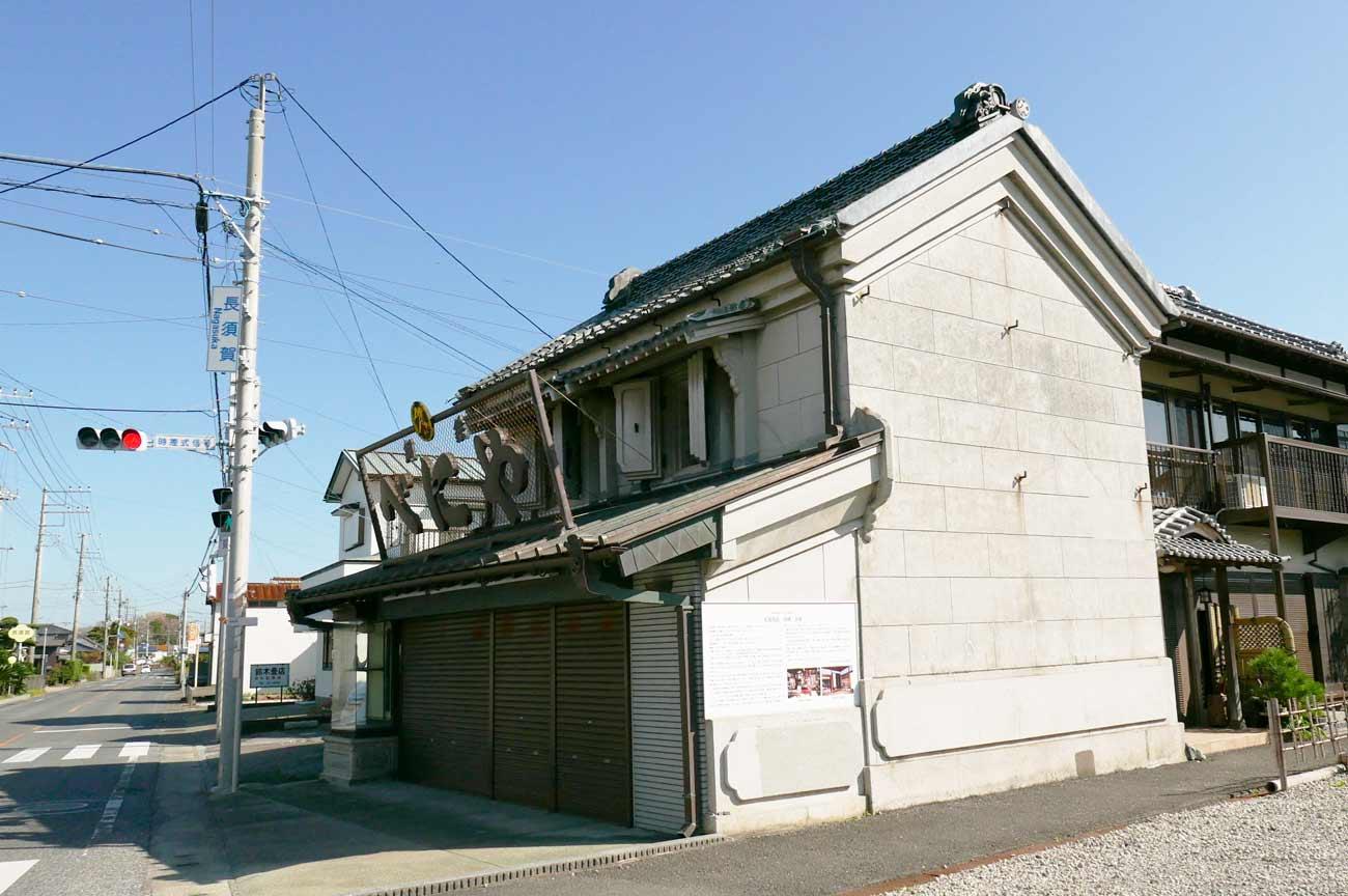 べにやの土蔵風の建物の画像