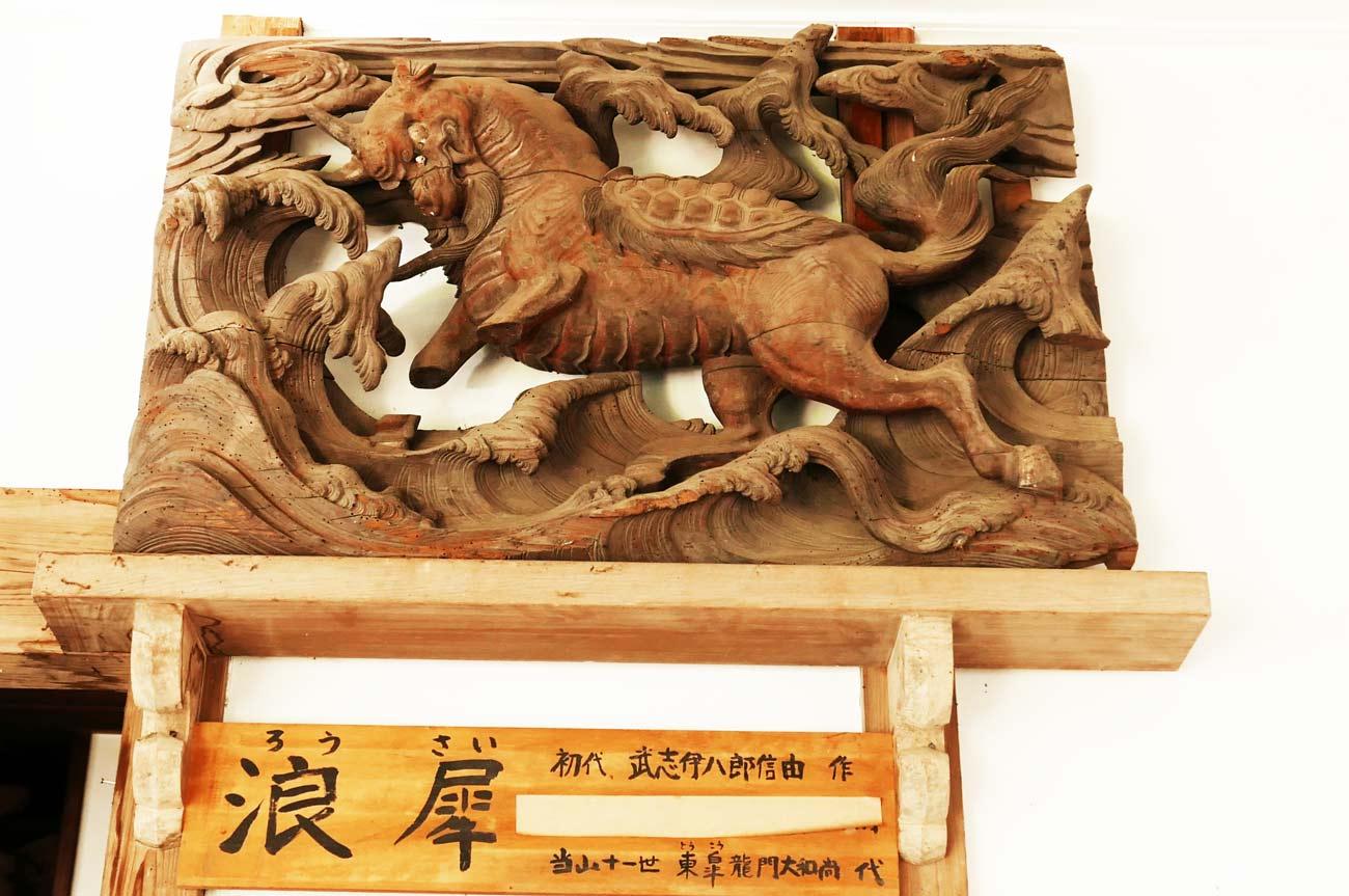 初代後藤義光の浪犀(右)の画像