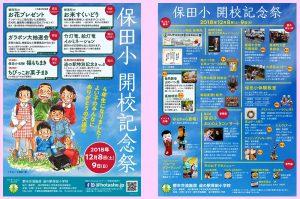 保田小開校記念祭2018年のチラシの画像