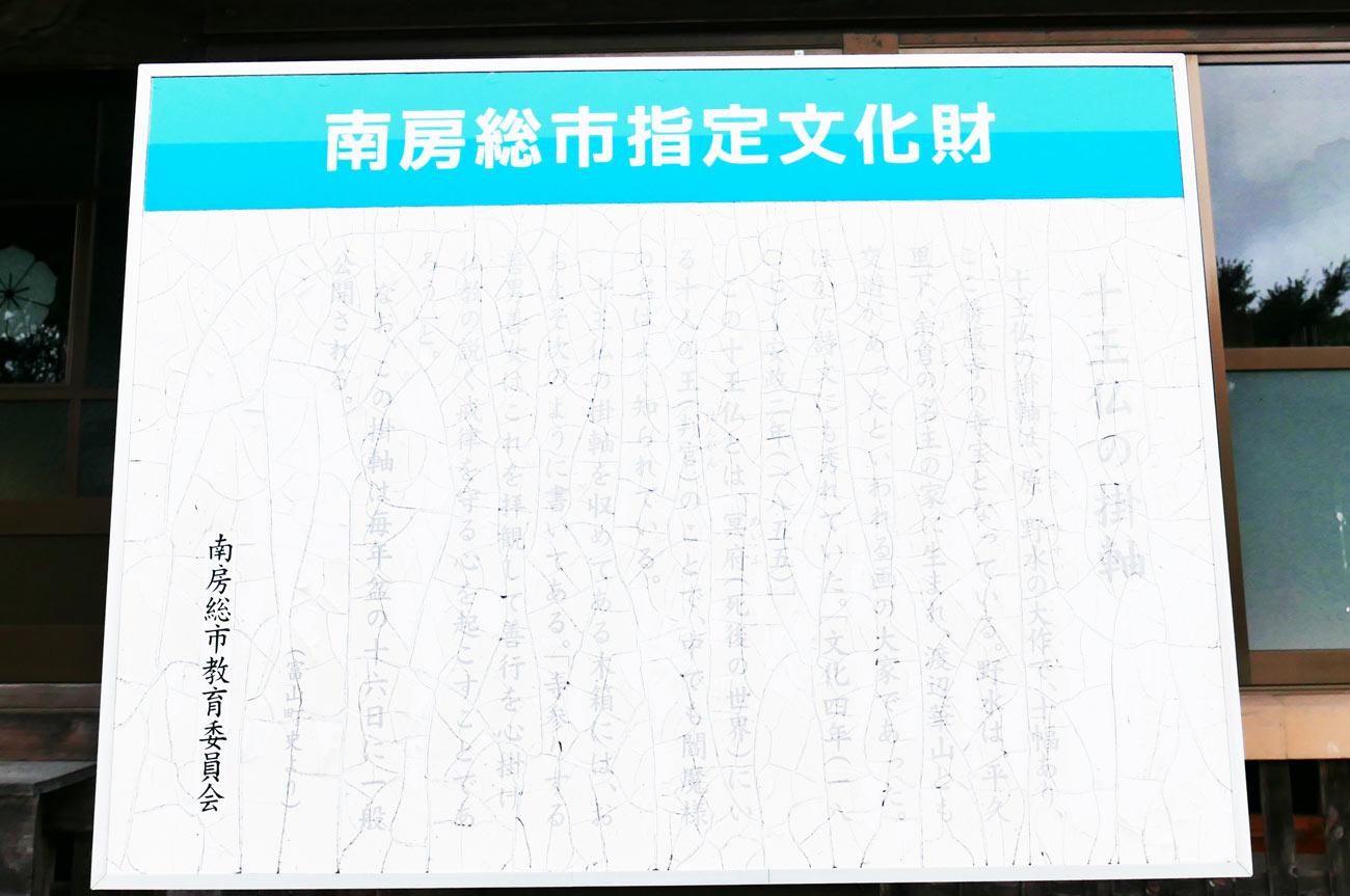 南房総市文化財の案内板の画像