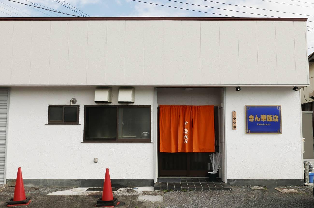 きん華飯店の店舗外観画像
