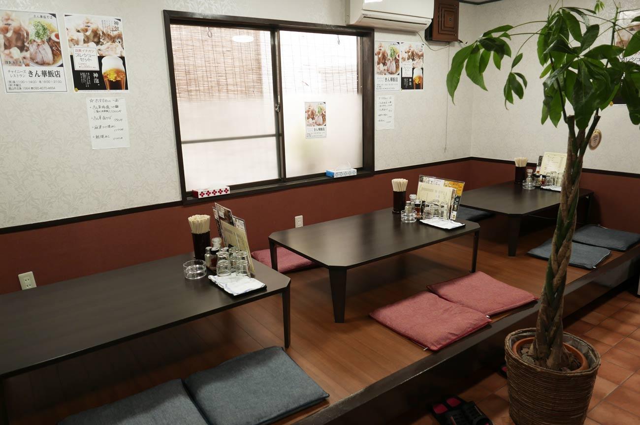 きん華飯店の店内画像
