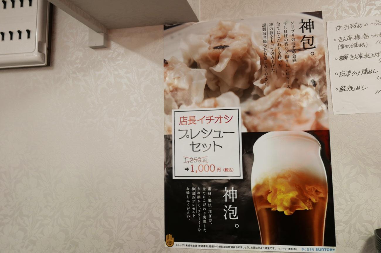 海老焼売のポスター画像