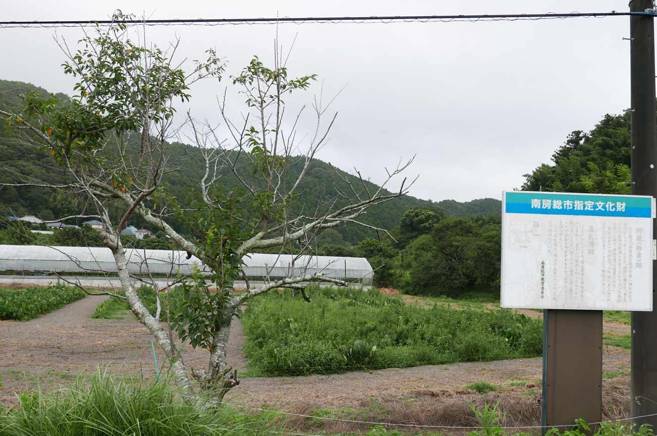 郷蔵(郷倉)跡の画像