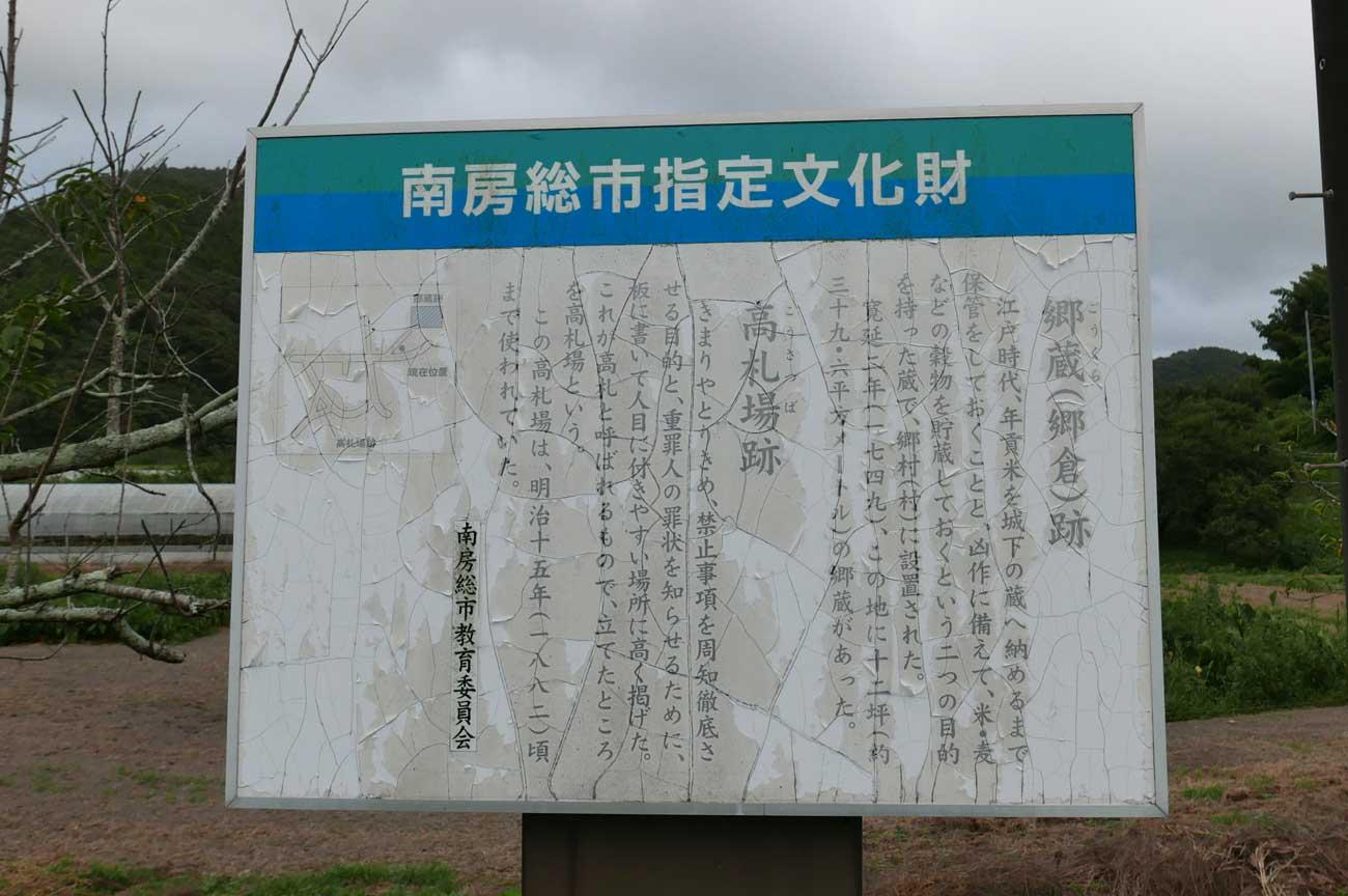 郷蔵跡の案内板の画像