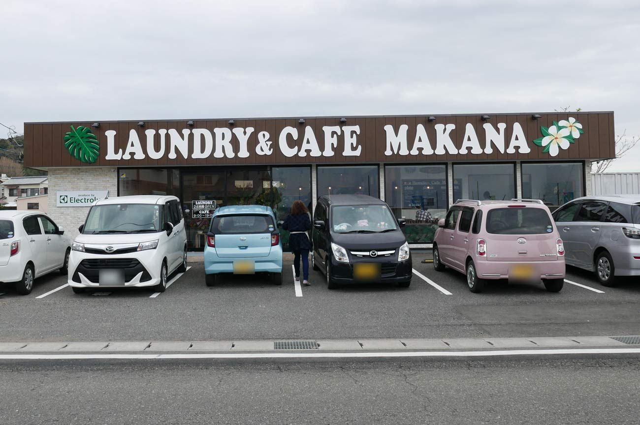 LAUNDRY&CAFE MAKANAの店舗外観画像
