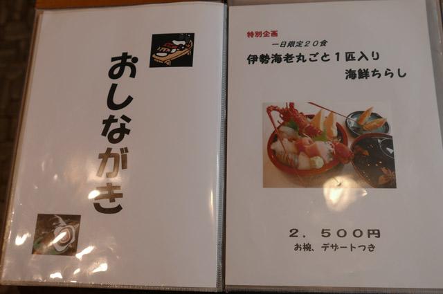 美樹鮨のメニューの画像
