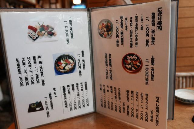 美樹鮨のメニューの画像2