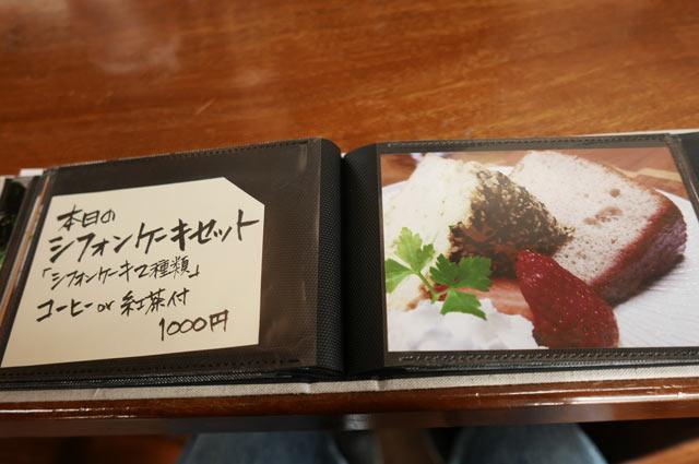 カフェ・ノワールのメニュー(シフォンケーキ)画像