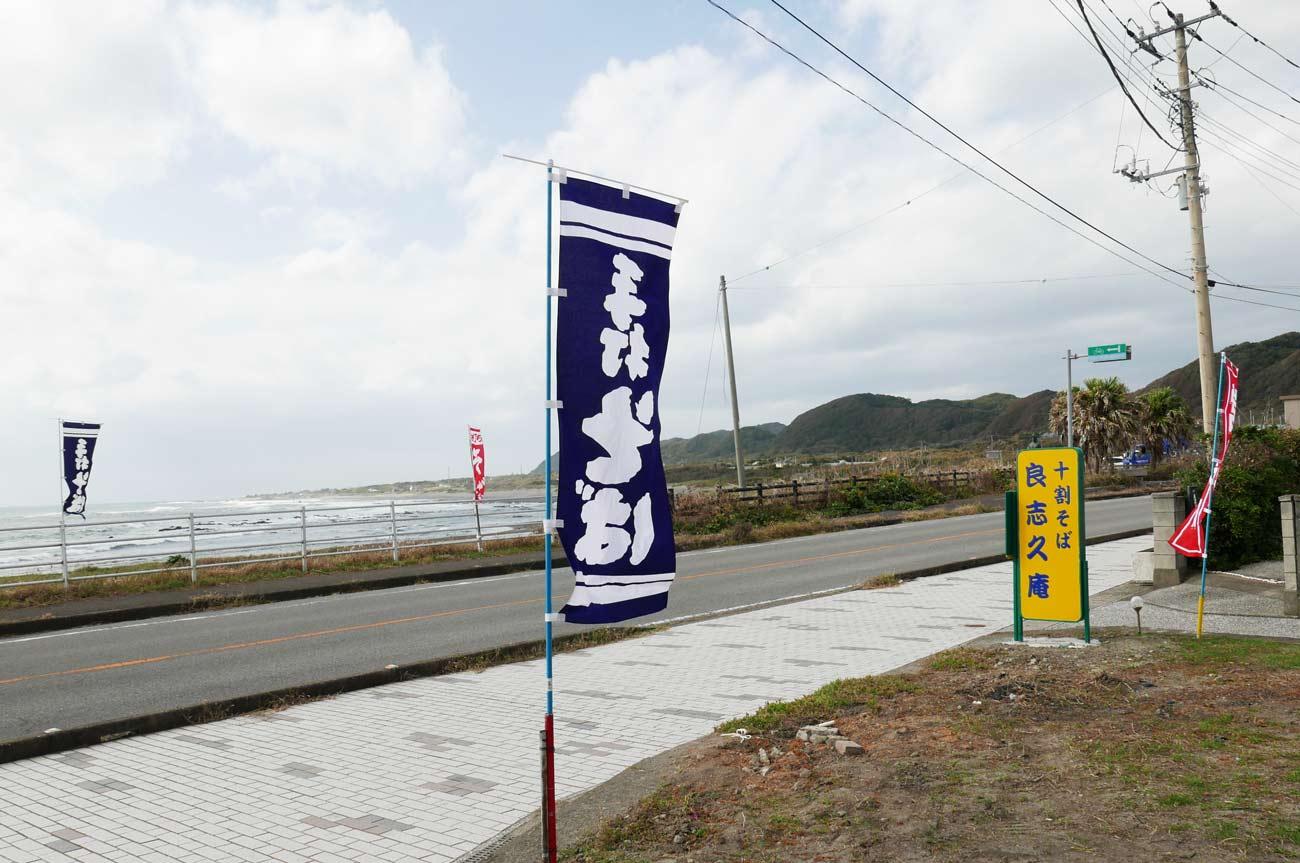良志久庵の幟の画像