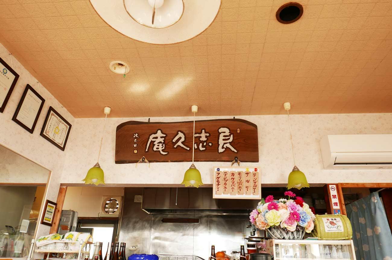 良志久庵の店内画像
