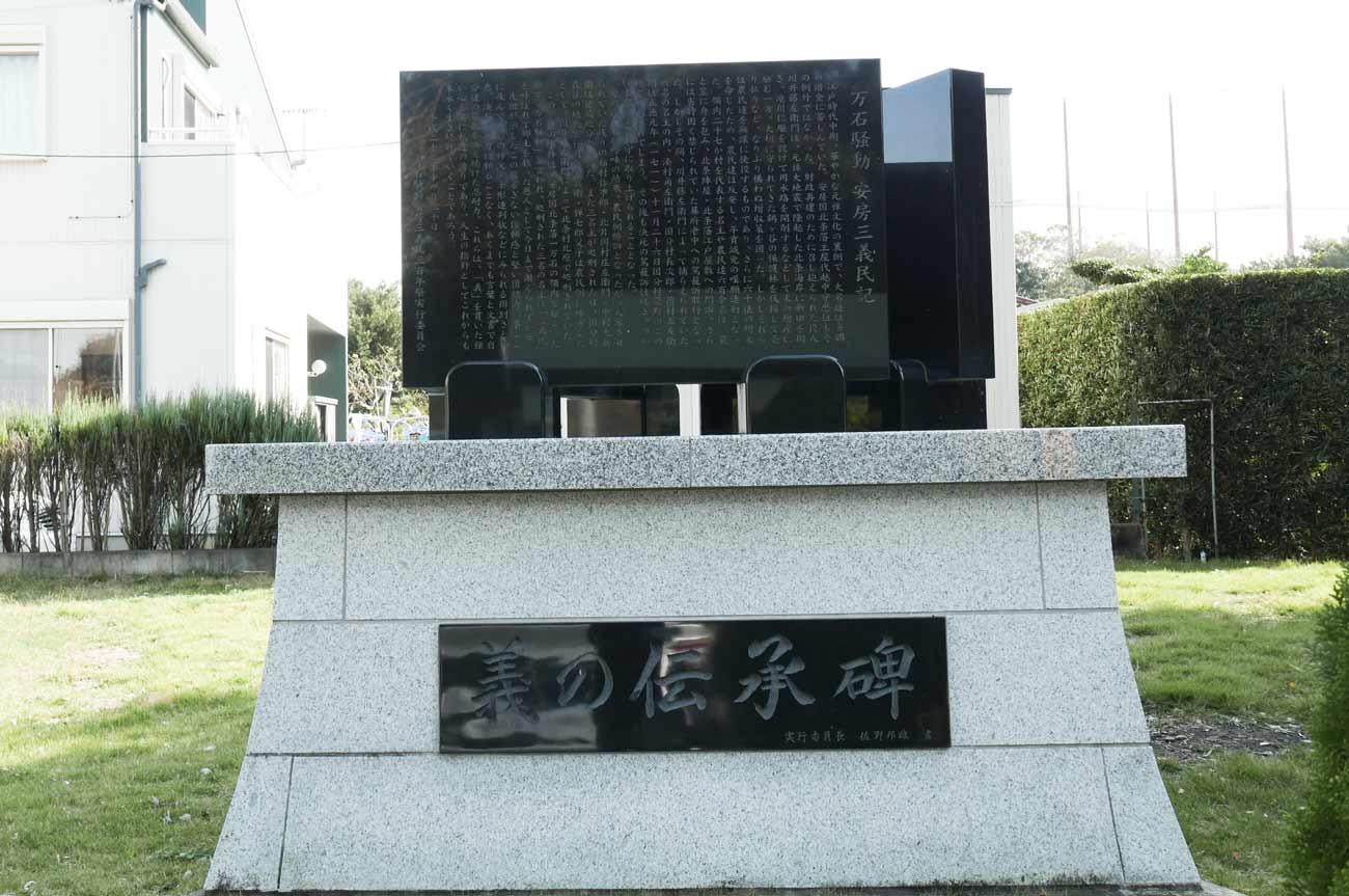 三義民刑場跡の石碑の画像