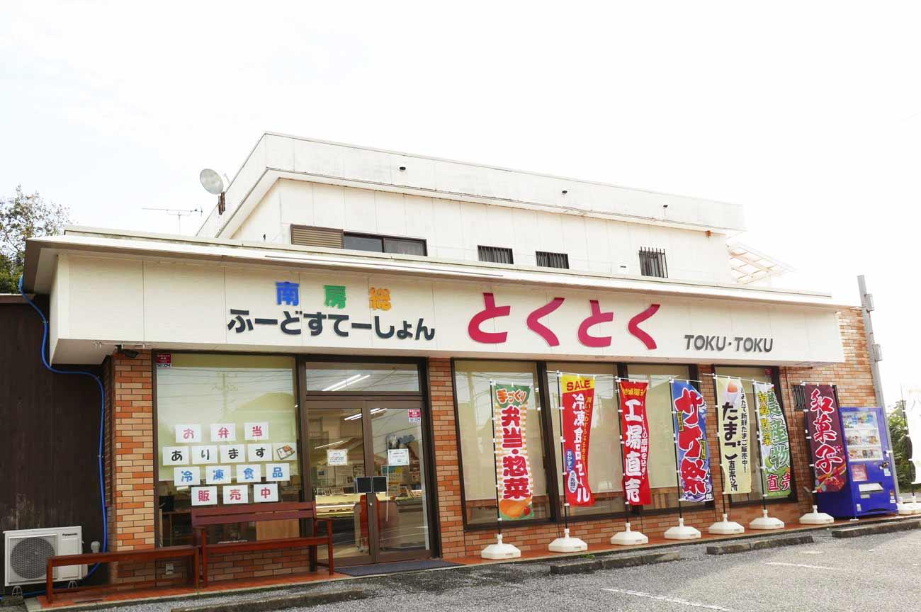 南房総フードステーションの店舗外観画像