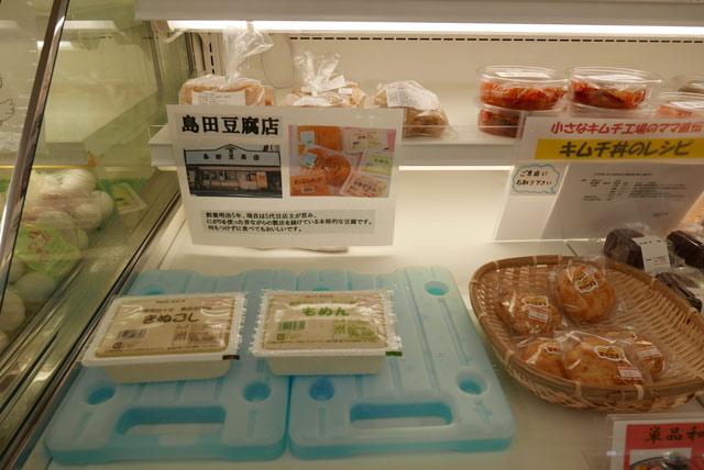 島田豆腐店の豆腐の画像
