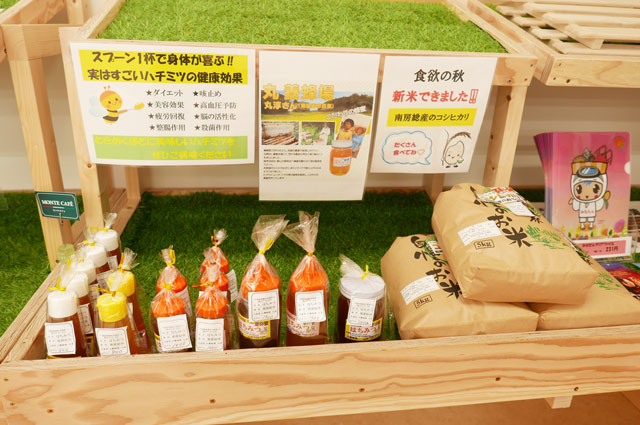 地元蜂蜜と米コーナーの画像